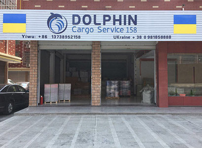 https://dolphincargo.com.ua/wp-content/uploads/2017/11/Yiwu-City-410x300.jpg