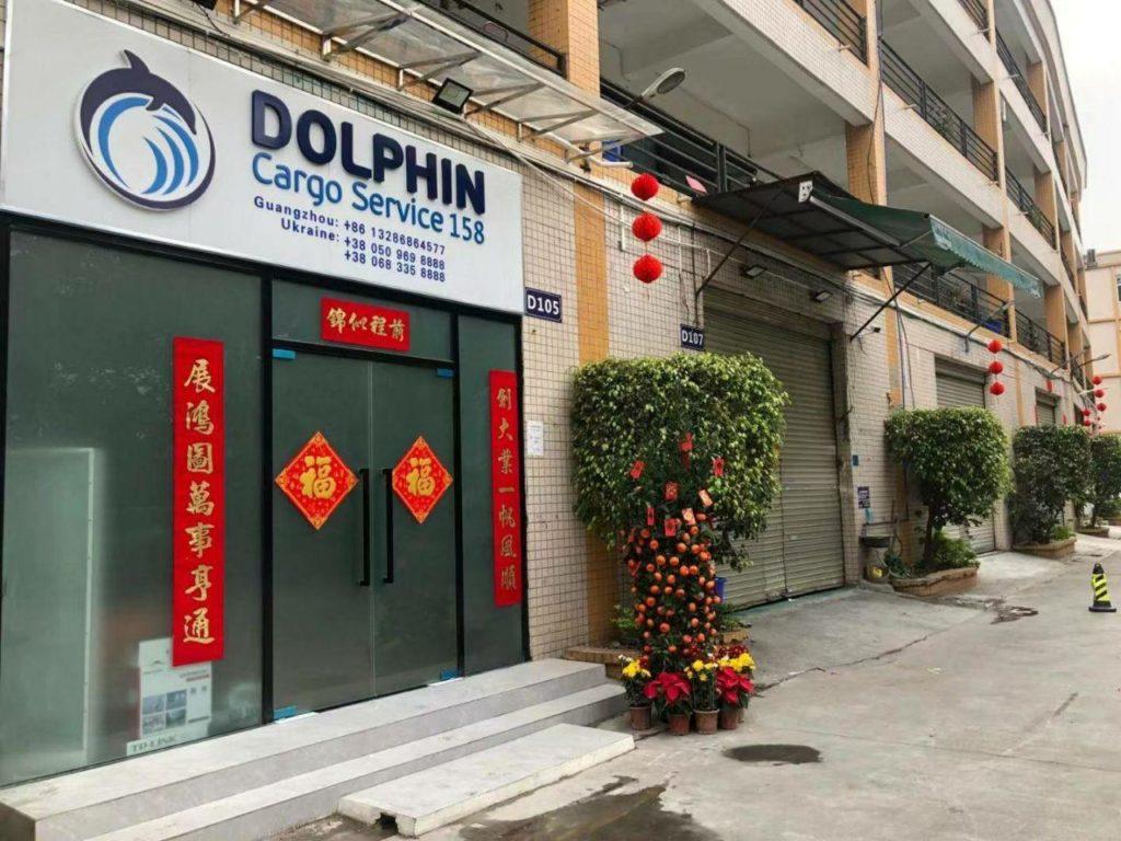 Новый склад Dolphincargo в Гуанчжоу